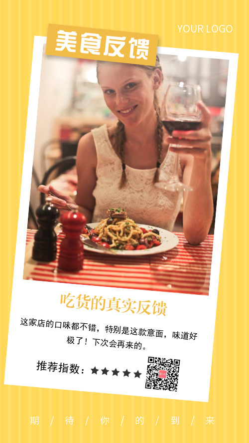 美食反馈晒单宣传海报