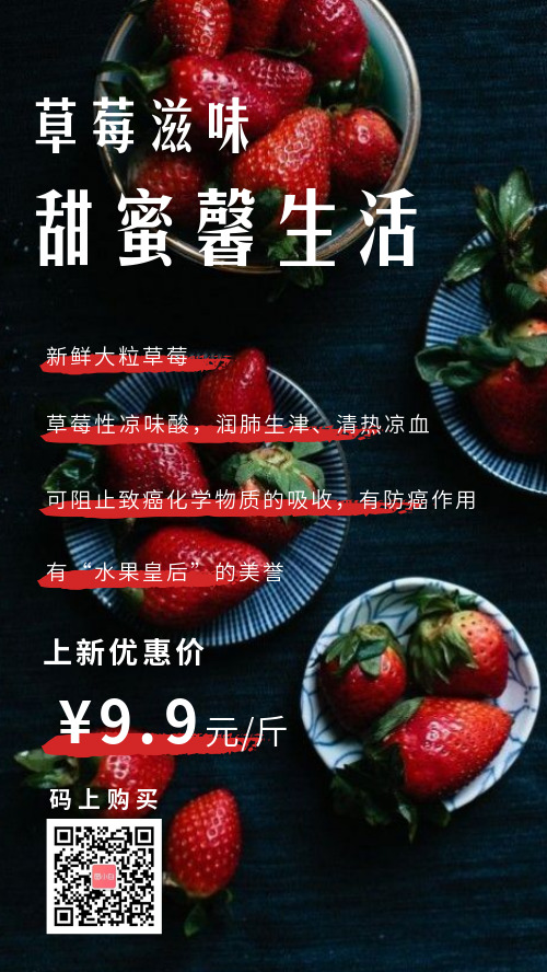 草莓上新活动价微商海报