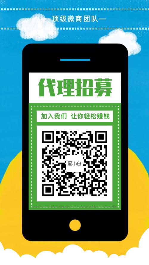 简约清新代理招募海报