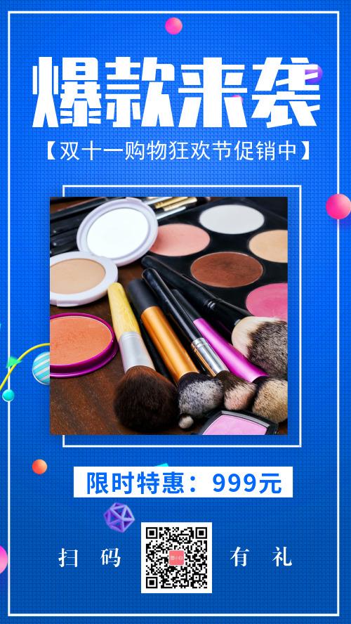 简约美妆促销宣传海报