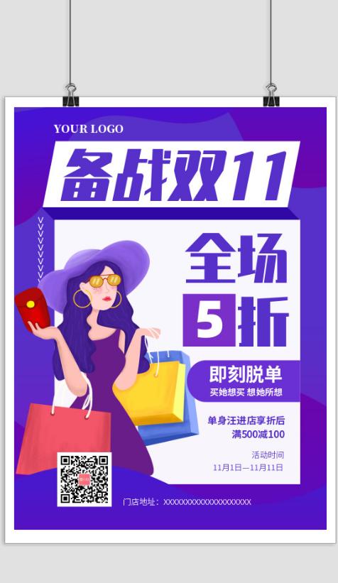 简约备战双十一全场促销宣传海报