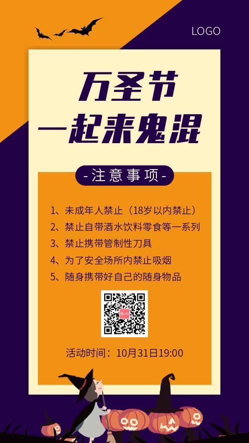 万圣节节日宣传微商海报