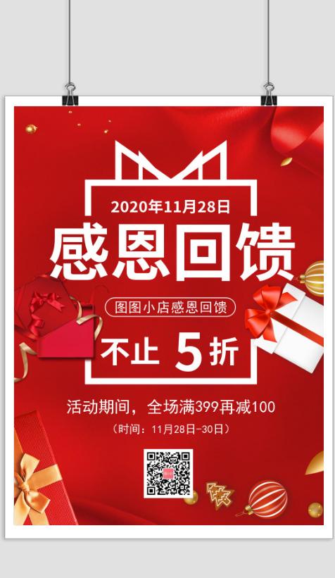 喜庆感恩节促销宣传海报