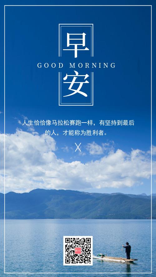 清新早安你好励志海报