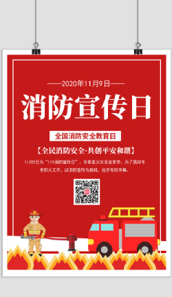 红色消防日节日宣传海报