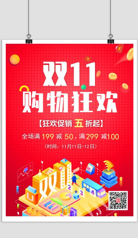 红色喜庆双11促销狂欢海报