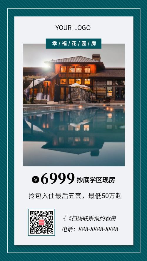 房地产房源出售宣传海报