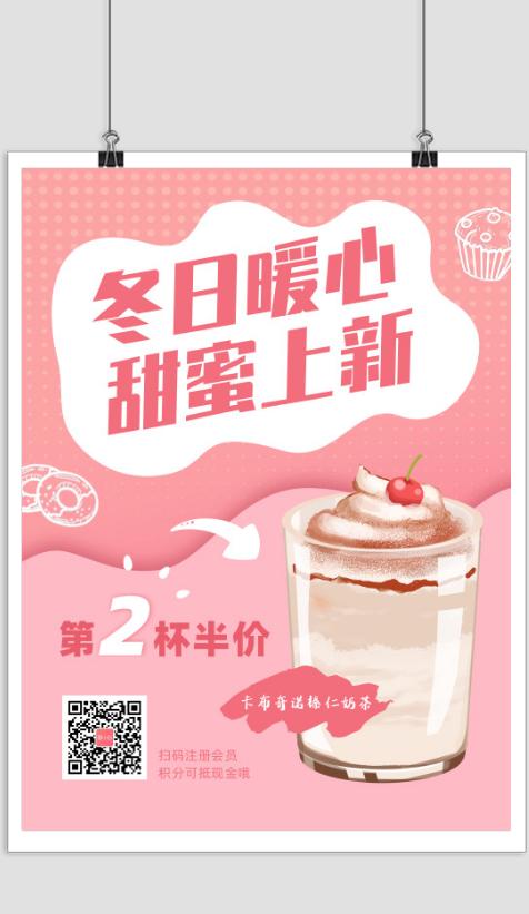 冬日奶茶点饮品甜品店上新海报