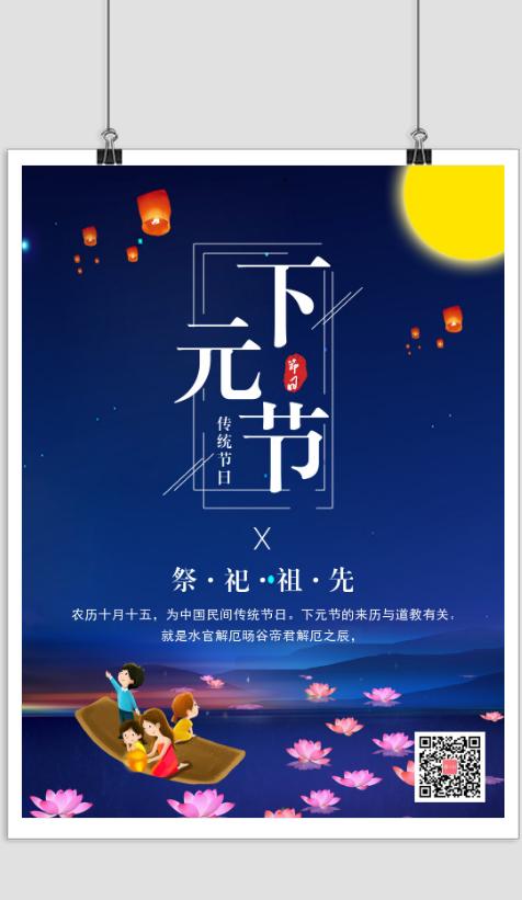 下元节节日宣传海报