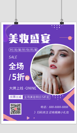 美妆促销宣传印刷海报设计