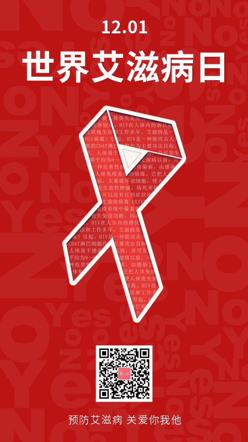 简约世界艾滋病日宣传海报