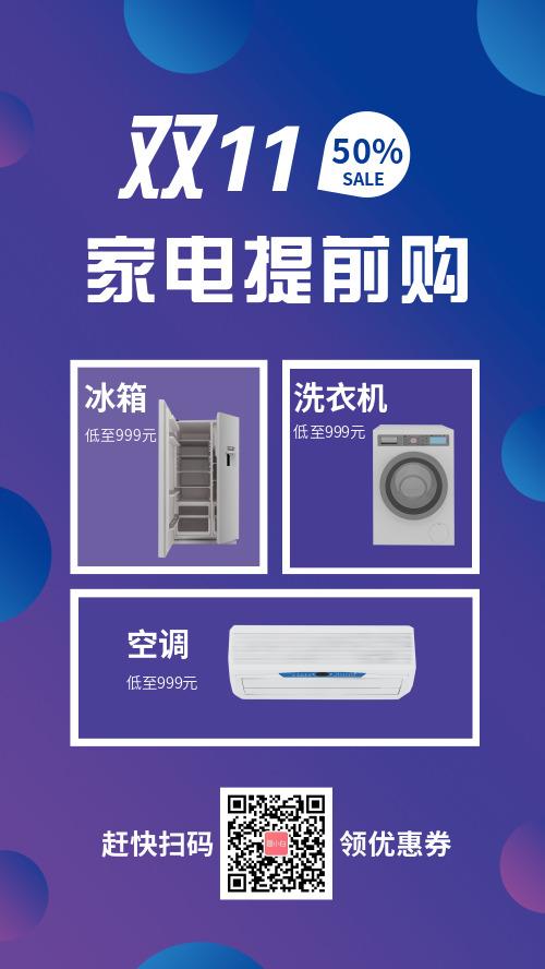 雙十一家電促銷宣傳海報