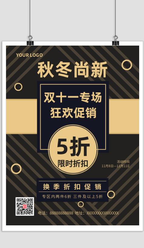 黑金秋冬尚新双十一专场促销活动海报