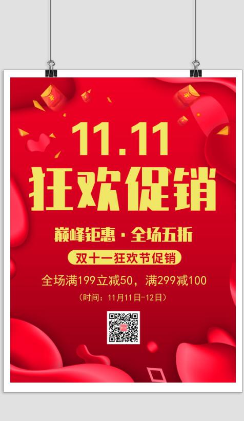 红色双11促销狂欢宣传海报