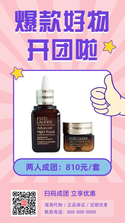 美妆产品开团团购优惠宣传海报