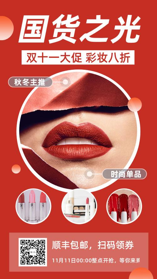 时尚红色彩妆卖货宣传