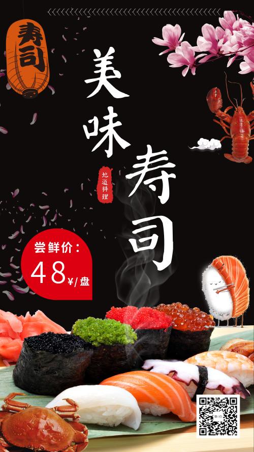 美味寿司美食活动微商海报