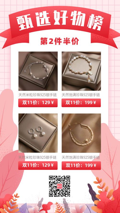 珠宝首饰饰品双十一产品好物推荐