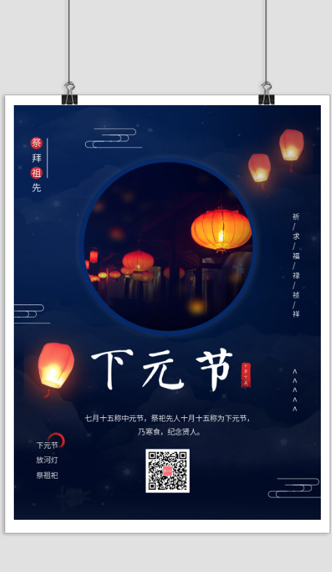 简约下元节节日宣传海报