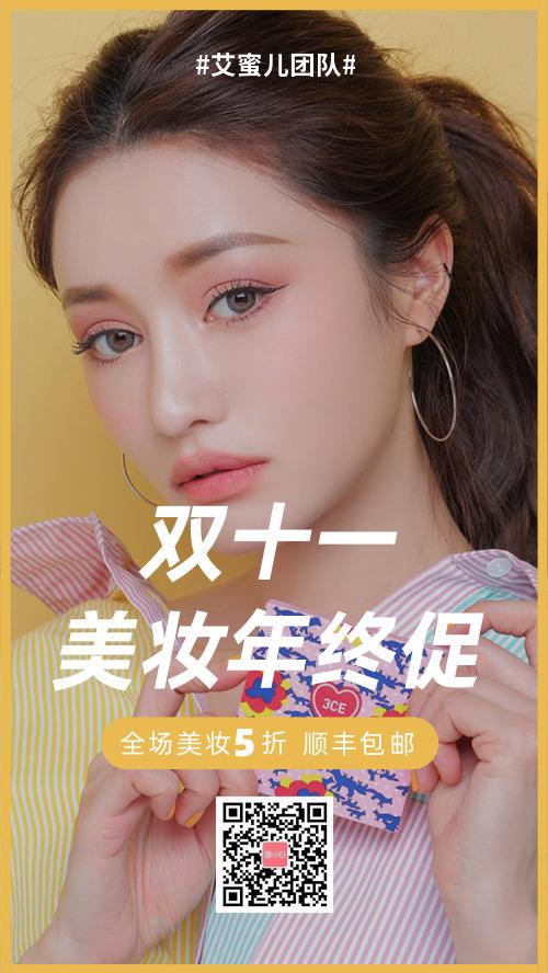 简约图文微商双十一促销宣传海报
