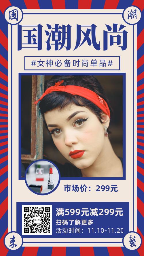 时尚彩妆宣传推广海报