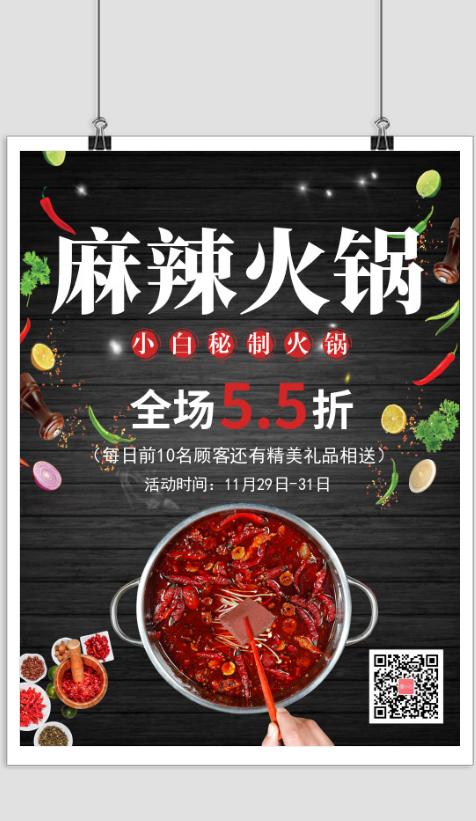 美味火锅美食促销海报