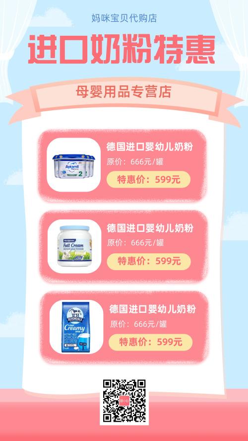 嬰幼兒進口奶粉代購母嬰用品促銷