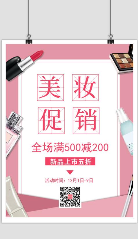 唯美美妆促销宣传海报