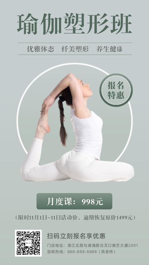 简约素雅减肥塑形瑜伽班报名海报