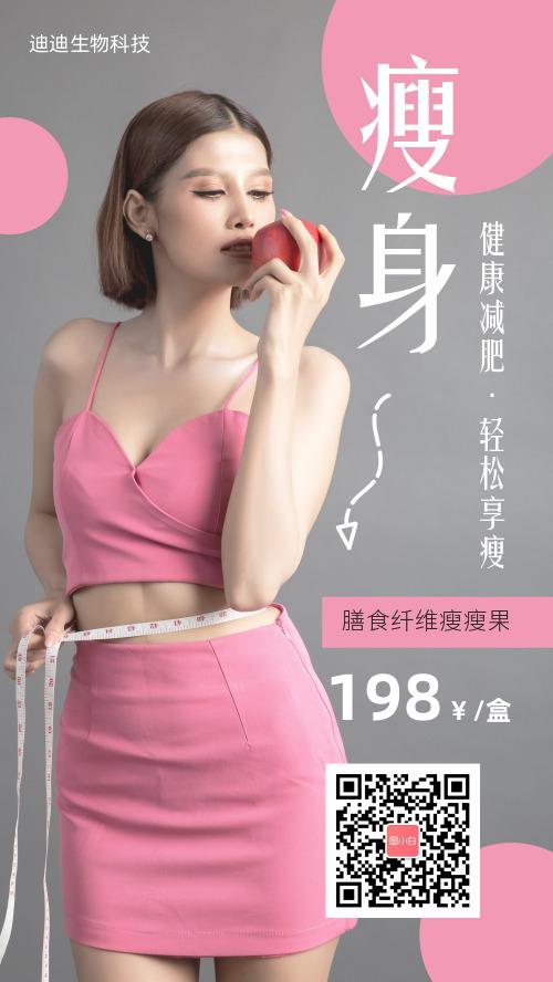 减肥瘦身微商产品宣传