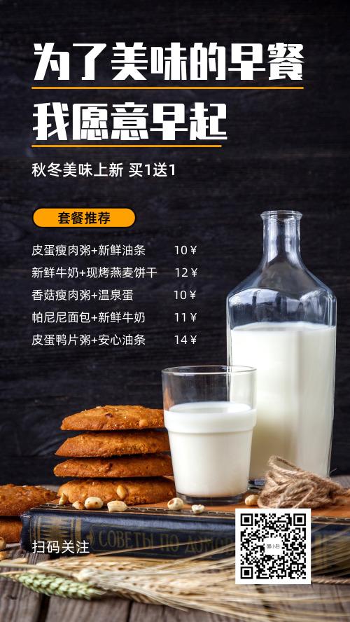 新鲜早餐微商海报