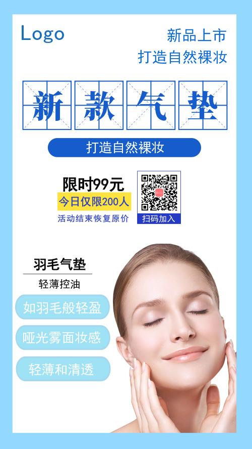 微商化妆品上市海报