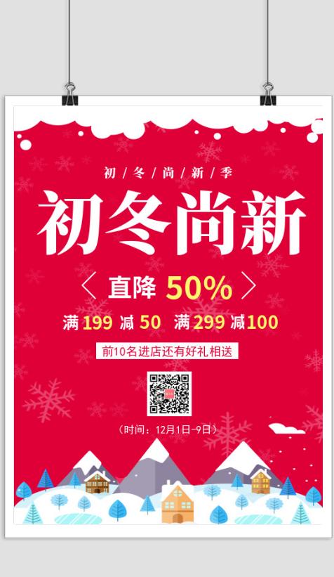 红色冬季上新促销宣传海报