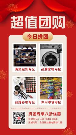 时尚红色超值拼团宣传海报