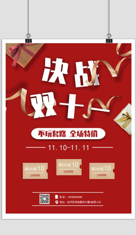 红色大气双十一活动海报