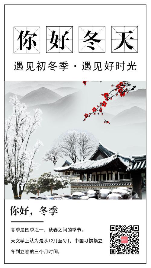 简约你好冬季宣传海报