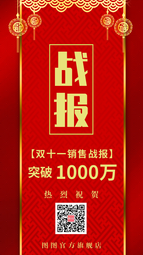 喜庆战报宣传海报