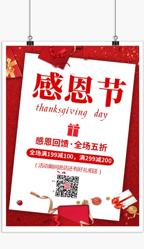紅色感恩節節日促銷宣傳海報