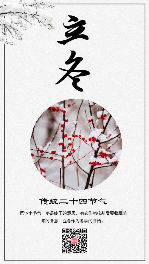 简约二十四节气立冬宣传海报
