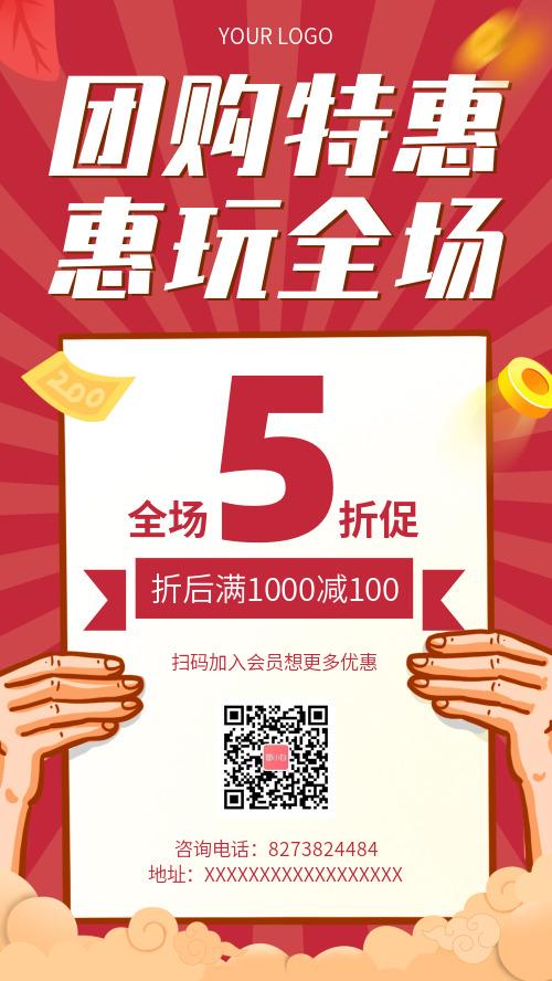 简约团购特惠惠玩全场促销手机海报