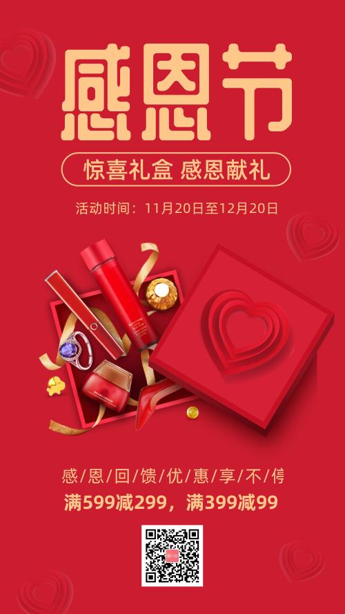 時尚紅色感恩節促銷宣傳