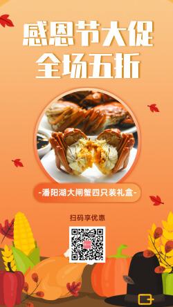 简约时尚感恩节促销宣传