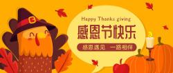 时尚插画感恩节公众号推广宣传