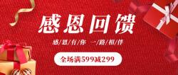 红色时尚感恩节活动宣传推广