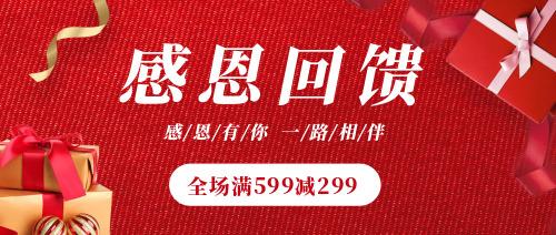 紅色時尚感恩節活動宣傳推廣