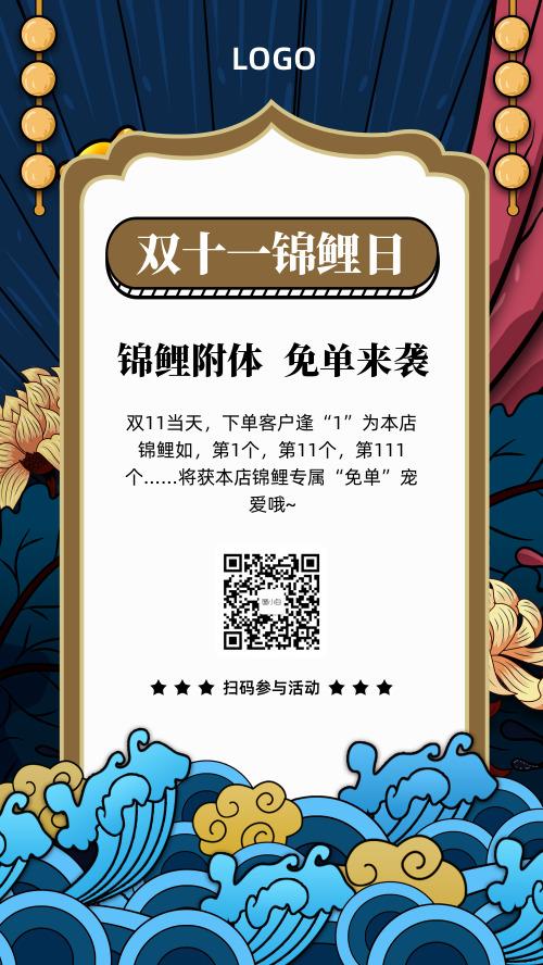 简约双十一锦鲤日海报