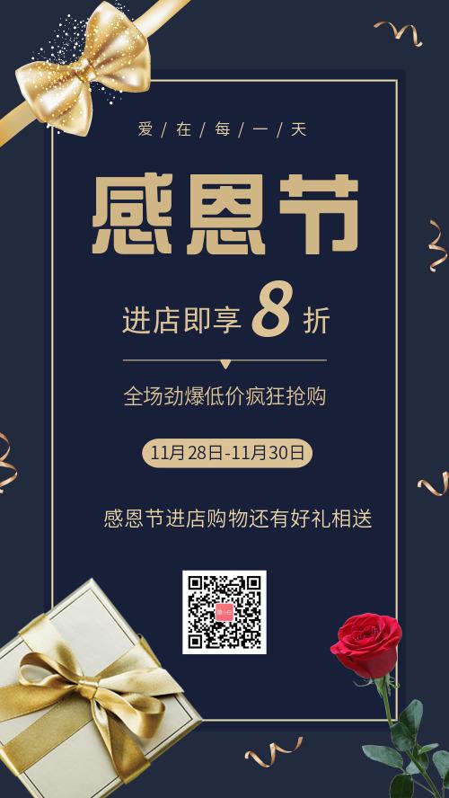 感恩節促銷宣傳手機海報