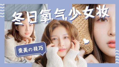 日系美妆博主化妆教程视频封面