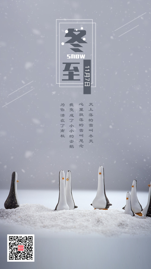 冬至节气小清新企鹅飘雪