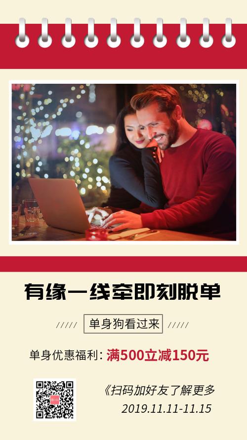 光棍节脱单宣传手机海报